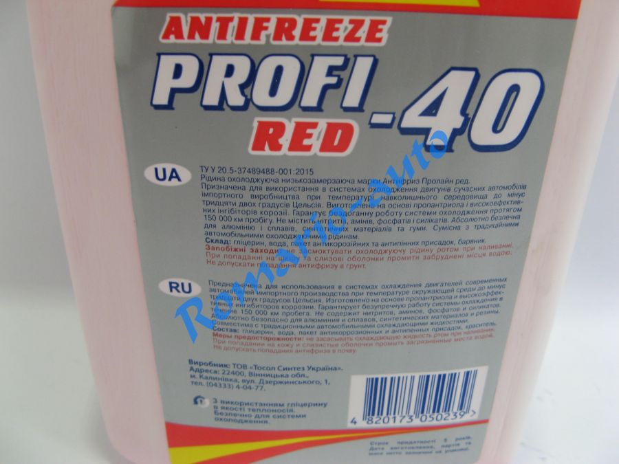 Фото 3 - Антифриз RED PROFI G12, -30C, Красный, 1л